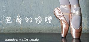 ballet_feet_home_副本